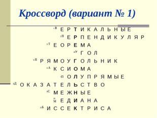 Кроссворд (вариант № 1) 1 ВЕРТИКАЛЬНЫЕ 2 ПЕРПЕНДИК