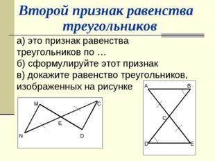 Второй признак равенства треугольников а) это признак равенства треугольников