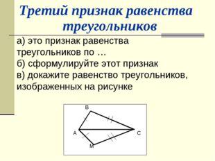 Третий признак равенства треугольников а) это признак равенства треугольников