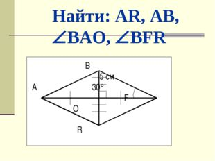 Найти: AR, AB, BAO, BFR