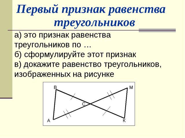 В М С А К Первый признак равенства треугольников а) это признак равенства тр...