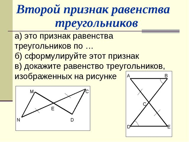 Второй признак равенства треугольников а) это признак равенства треугольников...