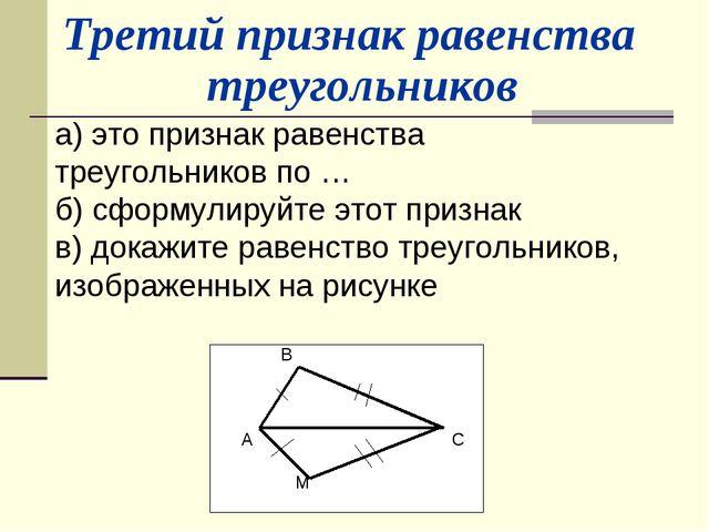 Третий признак равенства треугольников а) это признак равенства треугольников...
