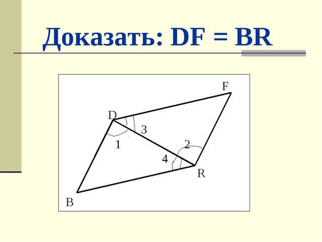 Доказать: DF = BR