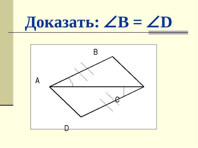 Доказать: B = D