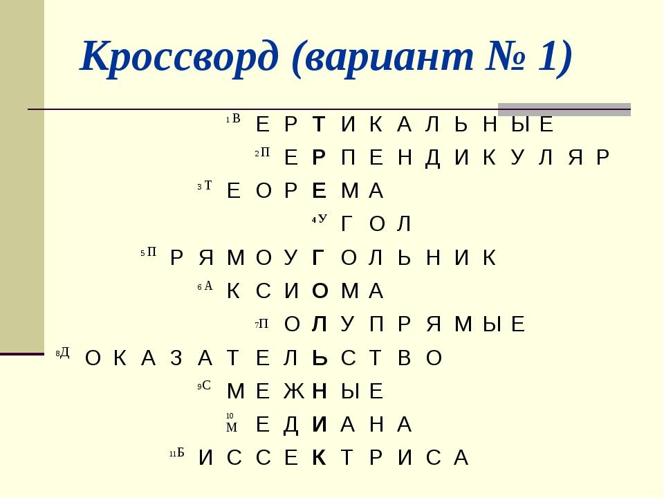 Кроссворд (вариант № 1) 1 ВЕРТИКАЛЬНЫЕ 2 ПЕРПЕНДИК...