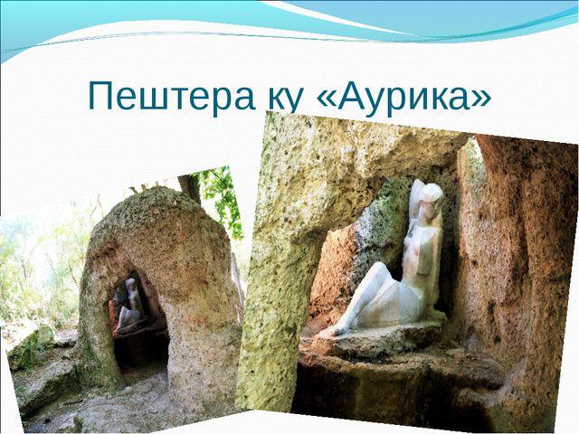 Пештера ку «Аурика»