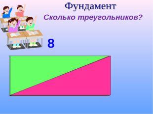 8 Сколько треугольников?