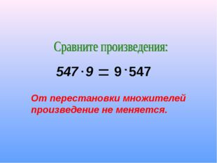 547 9 = 9 547 От перестановки множителей произведение не меняется.