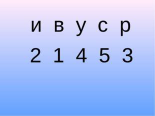 и в у с р 2 1 4 5 3