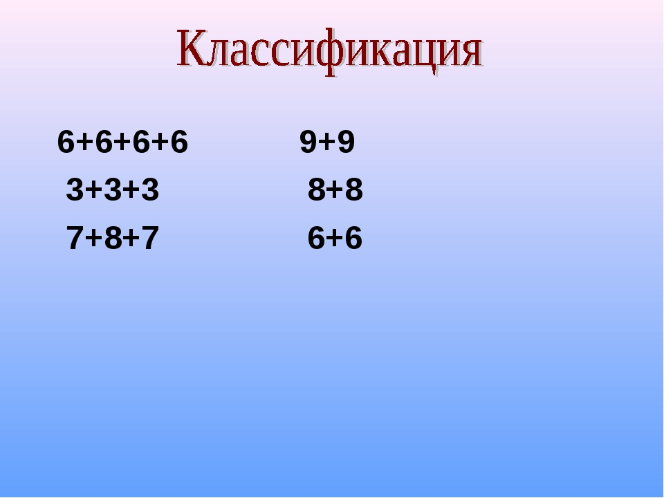 6+6+6+6 9+9 3+3+3 8+8 7+8+7 6+6