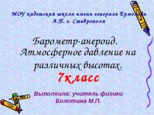 МОУ кадетская школа имени генерала Ермолова А.П. г. Ставрополя Барометр-анеро
