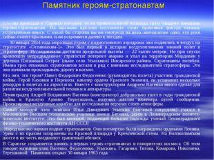Памятник героям-стратонавтам Если вы приехали в Саранск поездом, то на привок