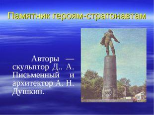 Памятник героям-стратонавтам Авторы — скульптор Д.. А. Письменный и архитекто