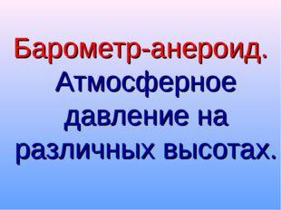 Барометр-анероид. Атмосферное давление на различных высотах.