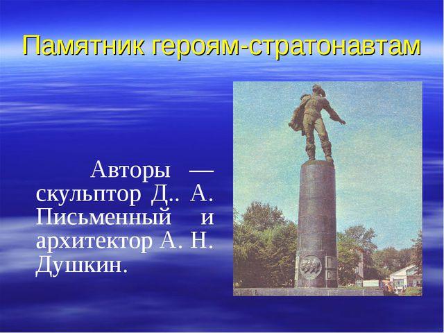 Памятник героям-стратонавтам Авторы — скульптор Д.. А. Письменный и архитекто...