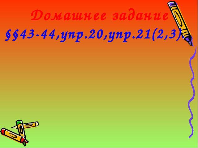 Домашнее задание §§43-44,упр.20,упр.21(2,3).