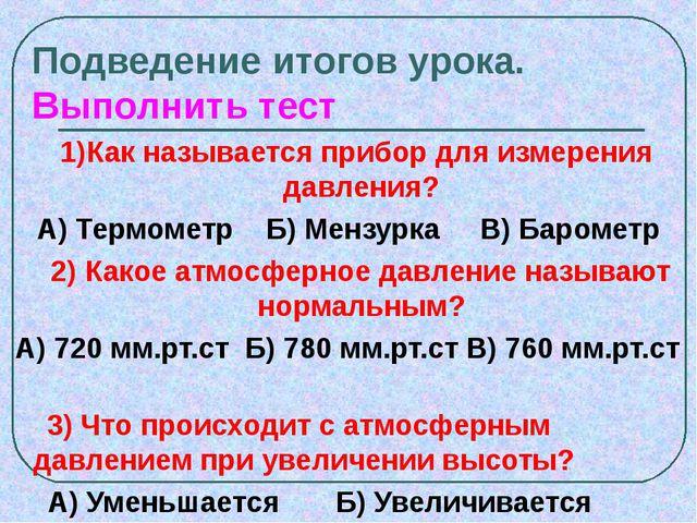 Подведение итогов урока. Выполнить тест 1)Как называется прибор для измерения...