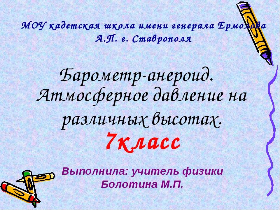 МОУ кадетская школа имени генерала Ермолова А.П. г. Ставрополя Барометр-анеро...
