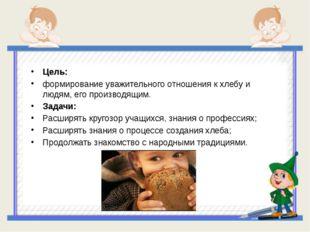 Цель: формирование уважительного отношения к хлебу и людям, его производящим