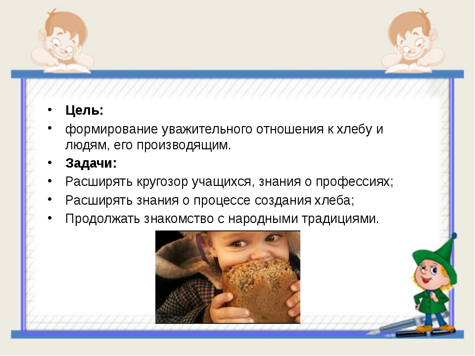 Цель: формирование уважительного отношения к хлебу и людям, его производящим...