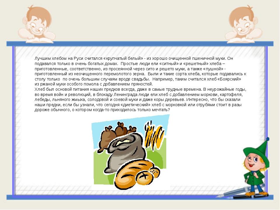 Лучшим хлебом на Руси считался «крупчатый белый» - из хорошо очищенной пшенич...