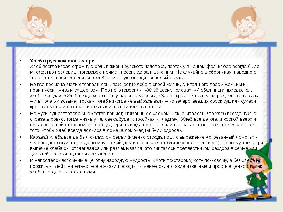 Хлеб в русском фольклоре Хлеб всегда играл огромную роль в жизни русского че...
