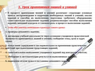 3. Урок применения знаний и умений В процессе применения знаний и умений разл