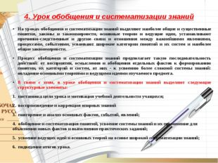 4. Урок обобщения и систематизации знаний На уроках обобщения и систематизаци