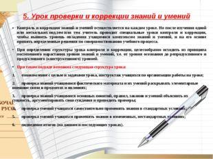 5. Урок проверки и коррекции знаний и умений Контроль и коррекция знаний и ум