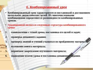 6. Комбинированный урок Комбинированный урок характеризуется постановкой и до
