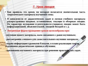 7. Урок-лекция Как правило, это уроки, на которых излагается значительная ча