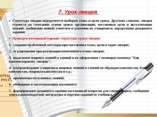 7. Урок-лекция Структура лекции определяется выбором темы и цели урока. Друг