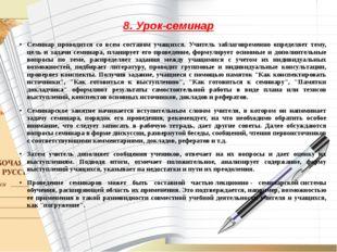 8. Урок-семинар Семинар проводится со всем составом учащихся. Учитель заблаго
