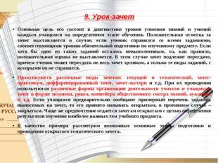 9. Урок-зачет Основная цель его состоит в диагностике уровня усвоения знаний