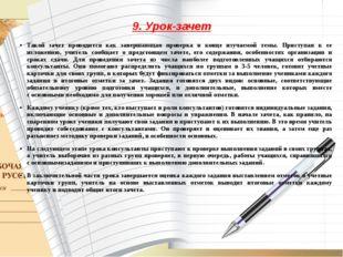 9. Урок-зачет Такой зачет проводится как завершающая проверка в конце изучаем