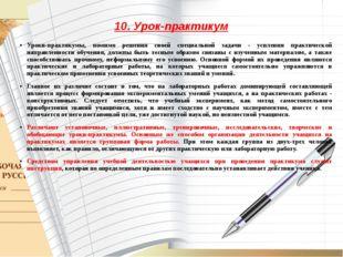 10. Урок-практикум Уроки-практикумы, помимо решения своей специальной задачи