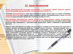 12. Урок-дискуссия Основу уроков-дискуссий составляют рассмотрение и исследов