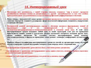 14. Интегрированный урок Интеграция дает возможность, с одной стороны, показа
