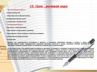 19. Урок - ролевая игра Организационные вопросы: -распределение ролей; -в