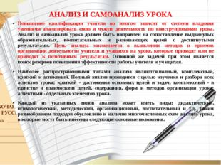 АНАЛИЗ И САМОАНАЛИЗ УРОКА Повышение квалификации учителя во многом зависит от