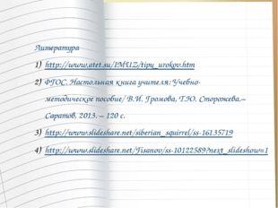 Литература http://www.atet.su/IMUZ/tipy_urokov.htm ФГОС. Настольная книга учи