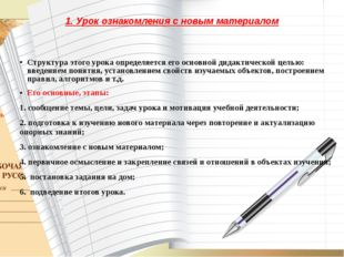 1. Урок ознакомления с новым материалом  Структура этого урока определяется