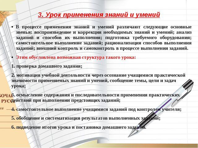3. Урок применения знаний и умений В процессе применения знаний и умений разл...