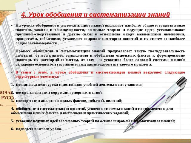 4. Урок обобщения и систематизации знаний На уроках обобщения и систематизаци...