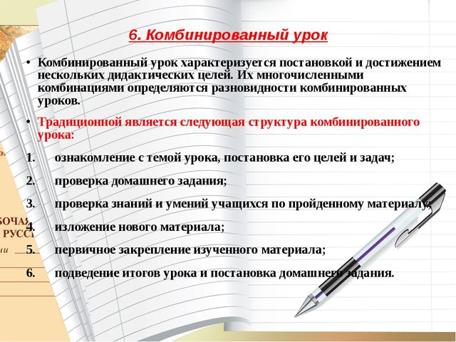 6. Комбинированный урок Комбинированный урок характеризуется постановкой и до...