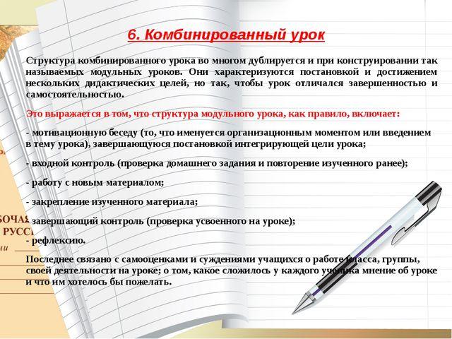 6. Комбинированный урок Структура комбинированного урока во многом дублируетс...