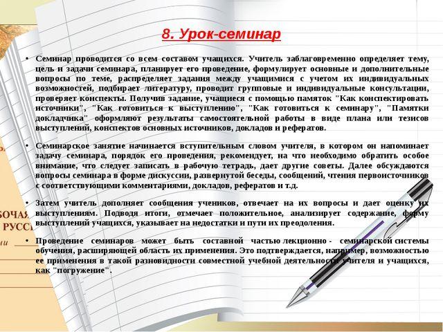 8. Урок-семинар Семинар проводится со всем составом учащихся. Учитель заблаго...