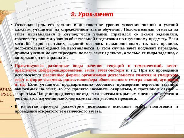 9. Урок-зачет Основная цель его состоит в диагностике уровня усвоения знаний...