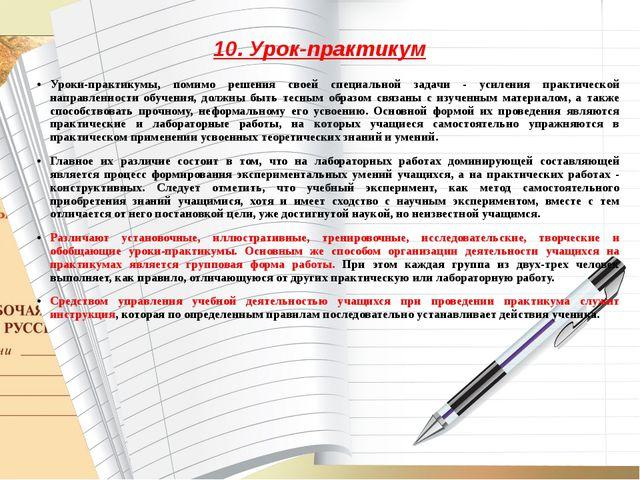 10. Урок-практикум Уроки-практикумы, помимо решения своей специальной задачи...